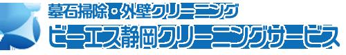 ビーエス静岡クリーニングサービス